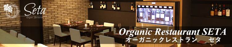 Organic Restaurant SETA (オーガニック レストラン セタ)